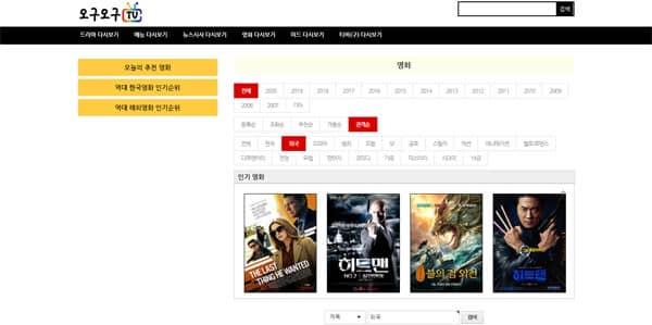 오구오구 티비 외국 영화 다시 보기