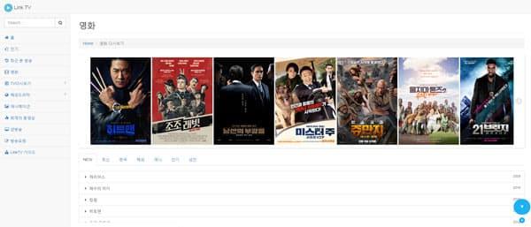 링크티비 한국 및 외국 영화