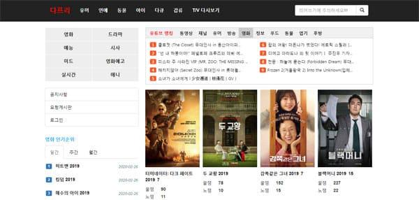 짱TV 외국 및 한국 영화 다시 보기
