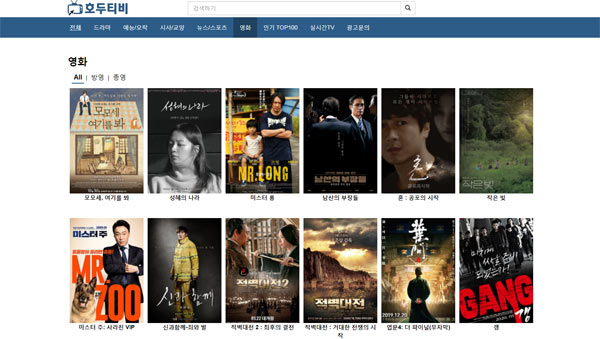 호두티비 영화 사이트